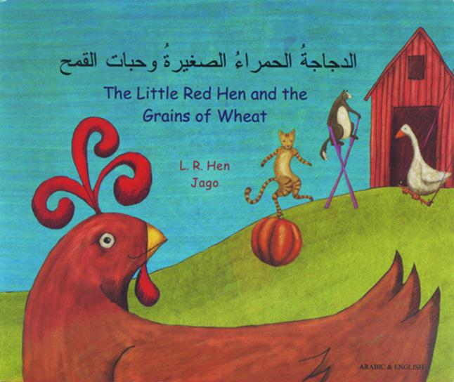 Bilingual Books, Language Learning, Bilingual Childrens Books Supplies, Item Number 1365959