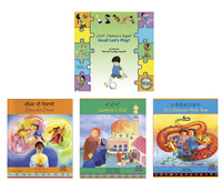 Bilingual Books, Language Learning, Bilingual Childrens Books Supplies, Item Number 1441678