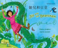 Bilingual Books, Item Number 2023570