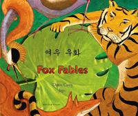 Bilingual Books, Item Number 2023687