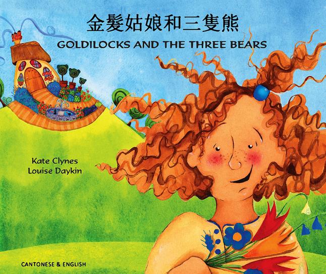 Bilingual Books, Item Number 2023733