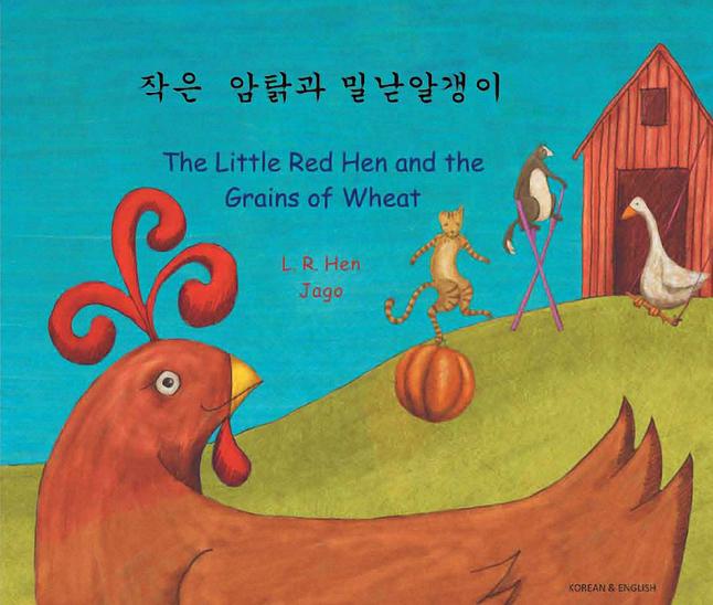 Bilingual Books, Item Number 2023741